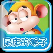 BabyBooks-尿床的猴子HD
